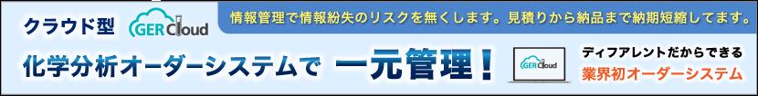 広告◆一元管理