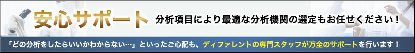 広告◆安心サポート